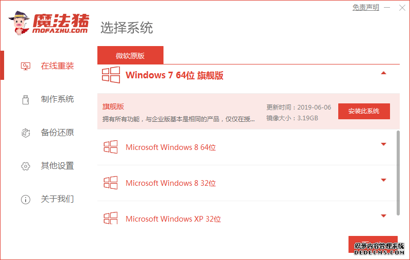 重裝windows7系統的方法教程-菜鳥必